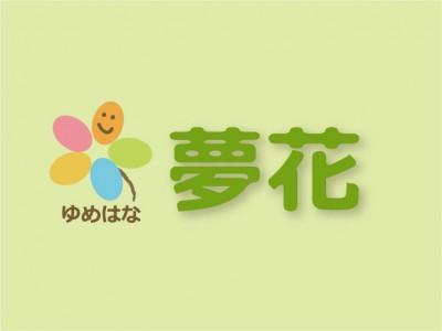 夢花ロゴ_20150928