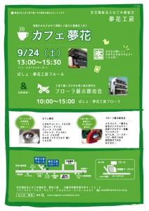 カフェ兼展示会チラシ済600_850 (2)
