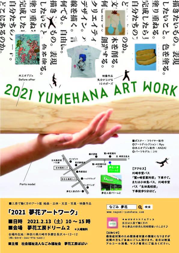 2021アートワーク展チラシ