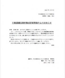 行動援護従業者養成研修開催中止のお知らせ